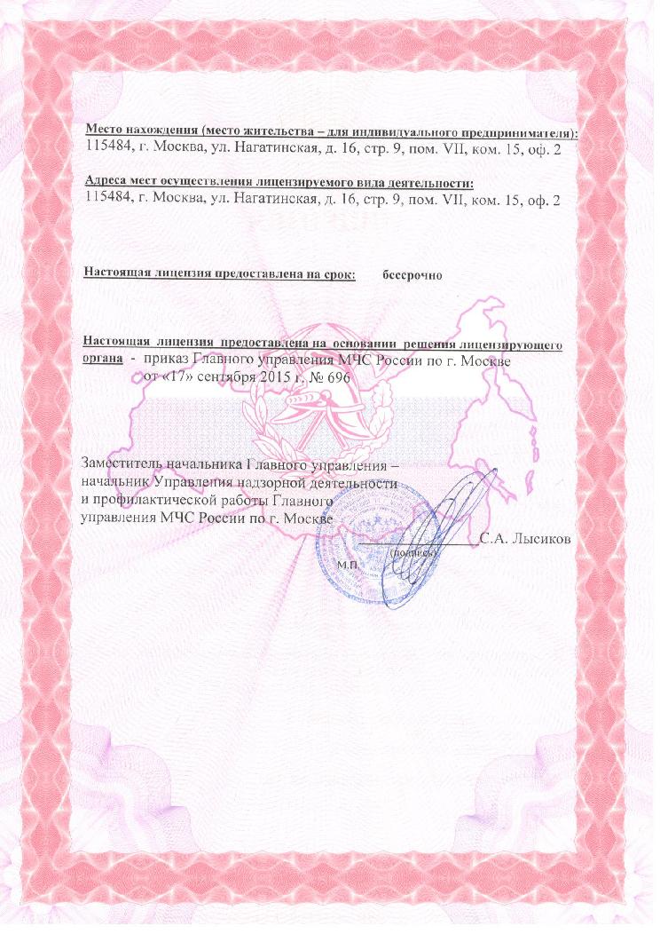 Лицензия МЧС, стр.2