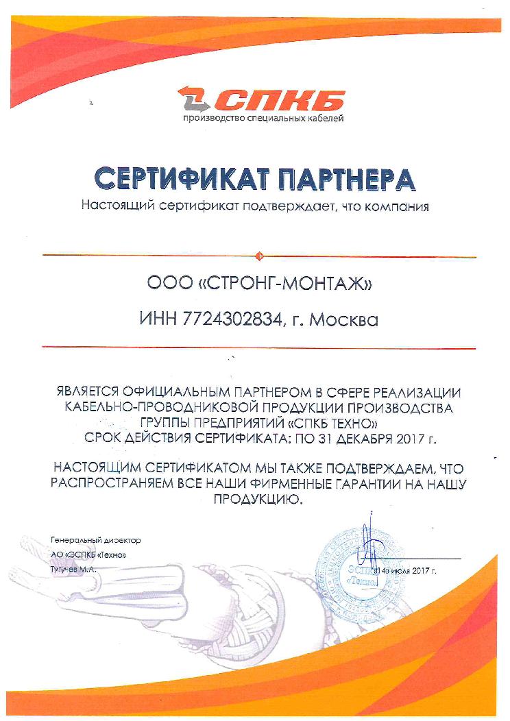 Сертификат «СПКБ ТЕХНО»