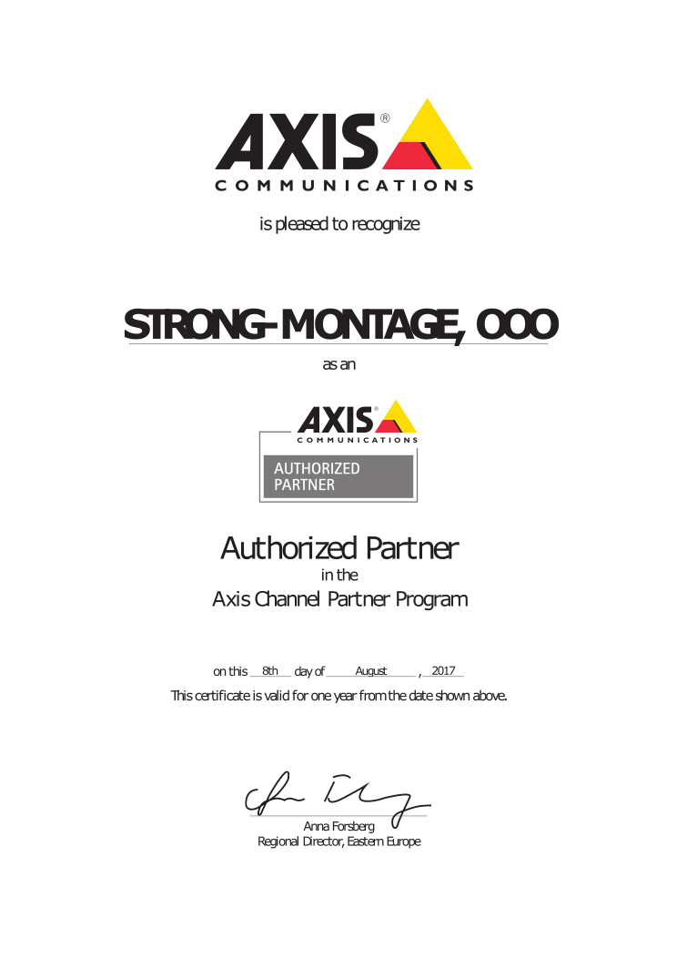 Сертификат «Axis-Communications»