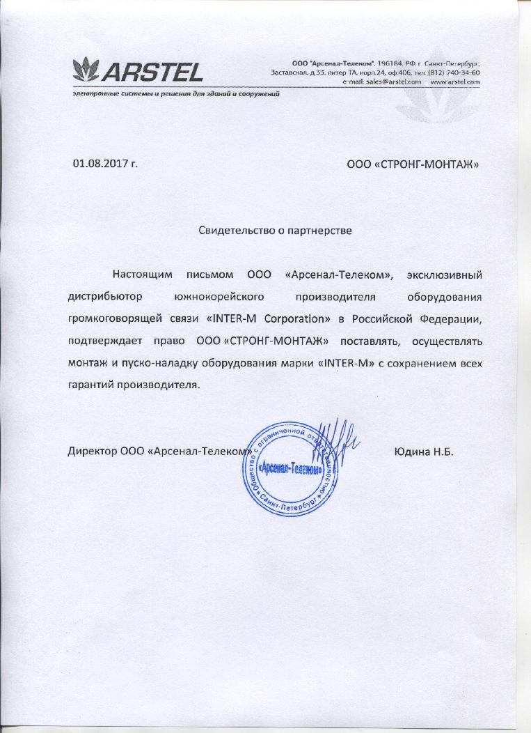 Сертификат «Inter-M Corporation»