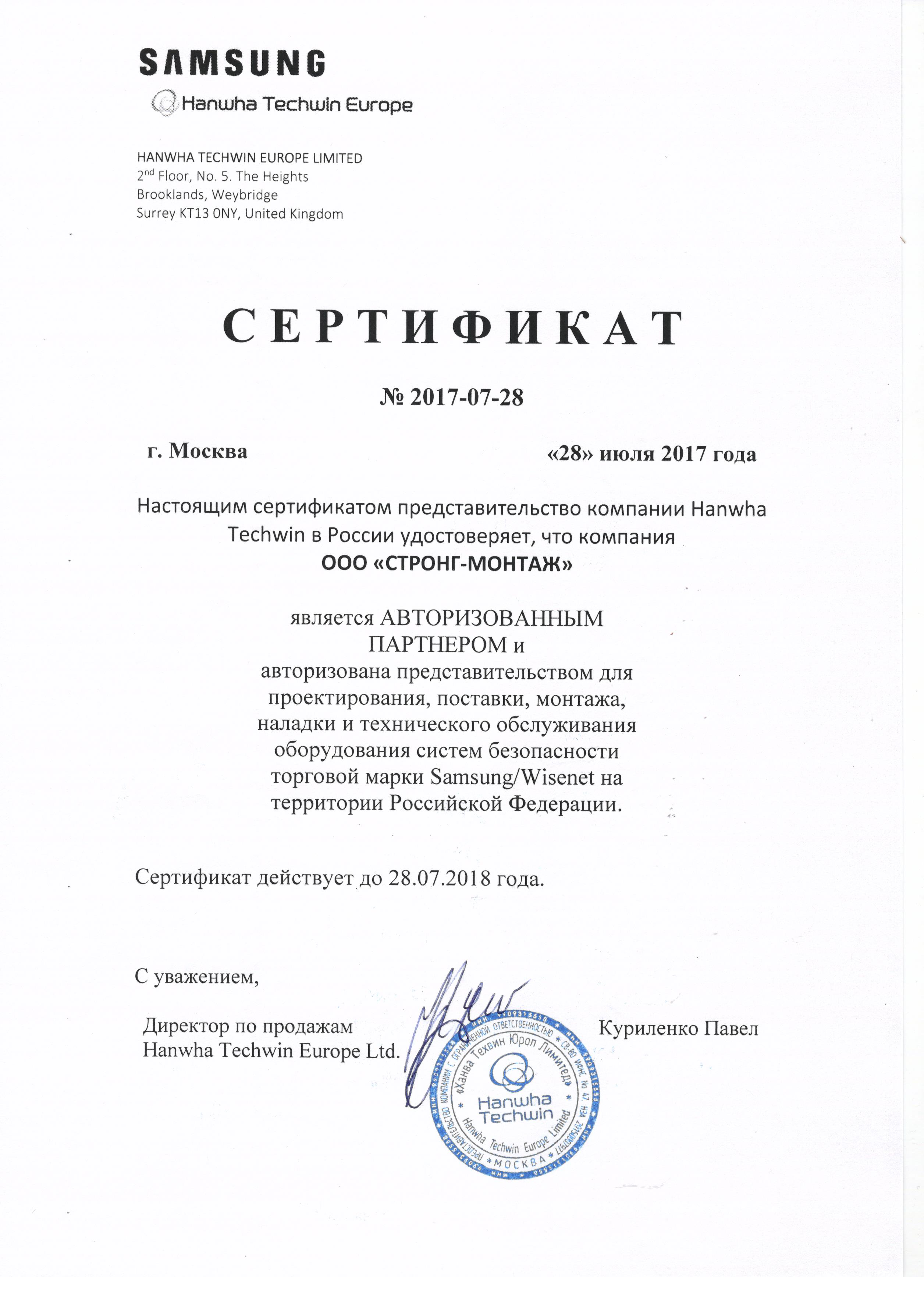 Сертификат «Samsung Wisenet»