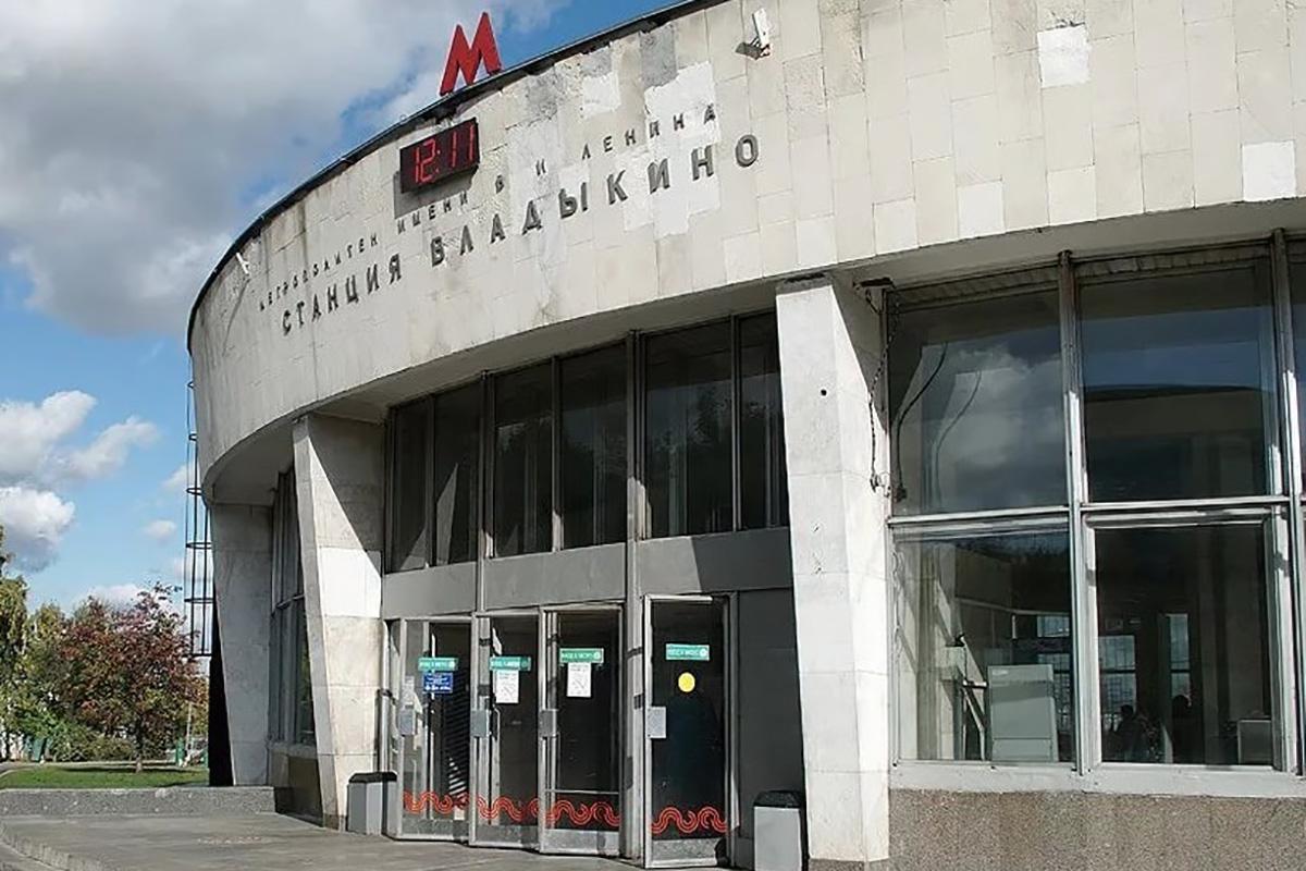 Станция «Владыкино» ГУП «Московский метрополитен»